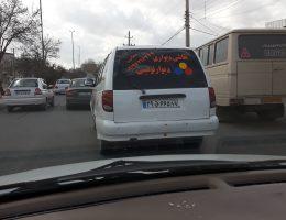 تبلیغات پشت نویسی خودرو و اتوبوس