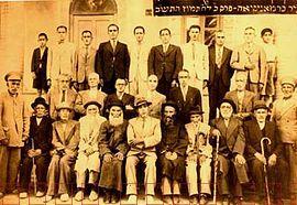 انجمن کلیمیان کرمانشاه