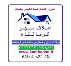 املاک شهر کرمانشاه