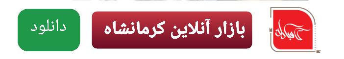۱۷۰۴۴۲ 1 - دانلود اپلیکیشن بازار آنلاین کرمانشاه