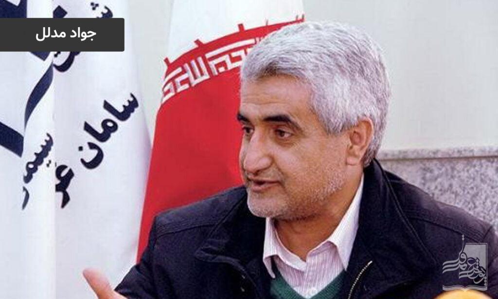 مدلل کرمانشاهی