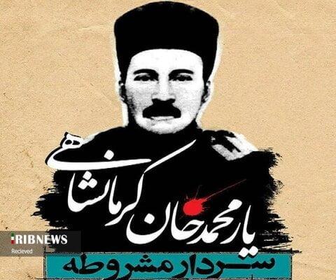 سردار یار محمد خان کرمانشاهی