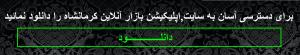 android 300x55 - کرمانشاه-کامبادن-کامبادان-باختران