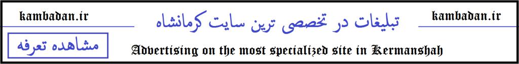 تبلیغات در کرمانشاه