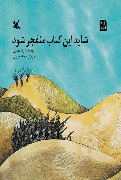 رضا موزونی شاعر،و مجری صدا و سیمای مرکز کرمانشاه