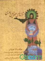 رضا موزونی شاعر، نویسنده، پژگر و مجری صدا و سیمای مرکز کرمانشاه