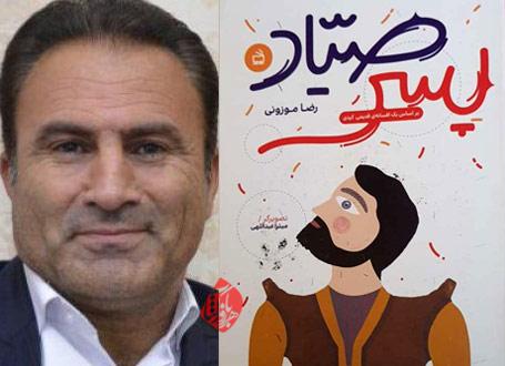 رضا موزونی شاعر، پژوهشگر و مجری صدا و سیمای مرکز کرمانشاه