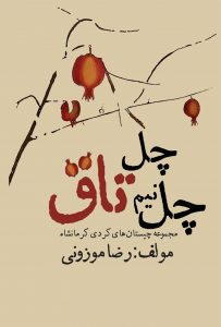 رضا موزونی شاعر، نویسنده، پژوهشگر و مجری صدا و سیمای