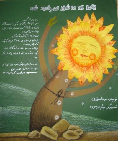رضا موزونی، نویسنده، پژوهشگر و مجری صدا و سیمای مرکز کرمانشاه
