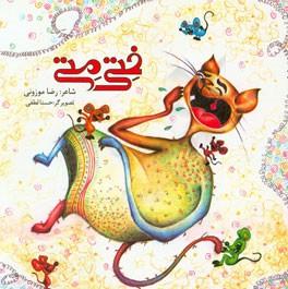 رضا موزونی شاعر، نویسنده، پژوهشگر و مجری صد
