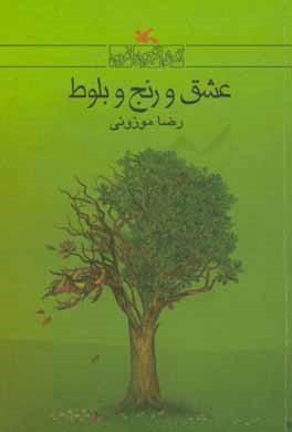 رضا موزونی شاعر، نویسنده، پژوهشگر و مجری صدا و سیمای مرکز